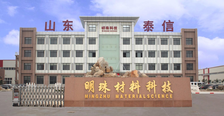 山东明珠材料科技有限公司